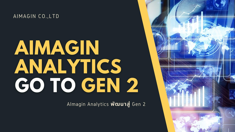 Aimagin Analytics พัฒนาสู่ Gen 2 (Go to Gen 2)