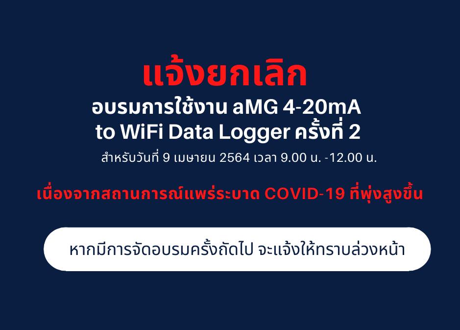 แจ้งยกเลิกอบรมการใช้งาน aMG 4-20mA  to WiFi Data Logger ครั้งที่ 2