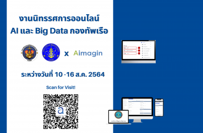 งานนิทรรศการออนไลน์ AI และ Big Data กองทัพเรือ x Aimagin