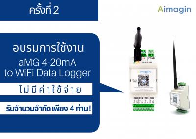 ครั้งที่ 2: อบรมการใช้งาน aMG 4-20mA to WiFi Data Logger