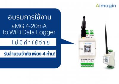 อบรมการใช้งาน aMG 4-20mA to WiFi Data Logger