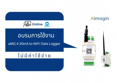 (Online) อบรมการใช้งาน aMG 4-20mA to WiFi Data Logger