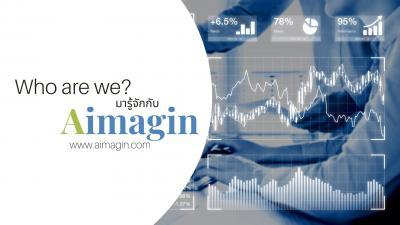 มารู้จักกับ Aimagin (Who are we?)