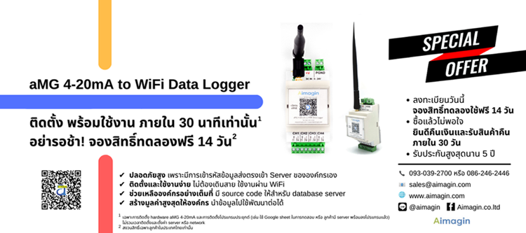 aMG 4-20mA to WiFi Data Logger